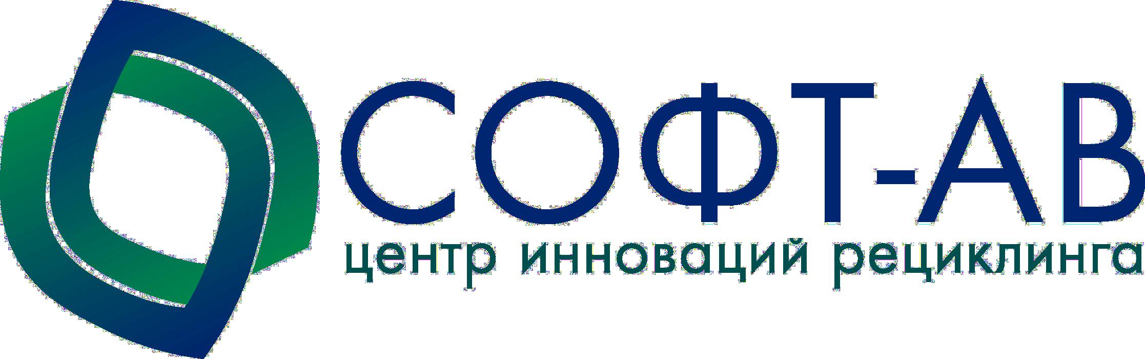 Центр инноваций рециклинга СОФТ-АВ